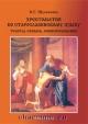Хрестоматия по старославянскому языку. Тексты, словарь, фоноприложение